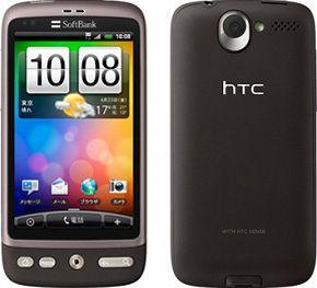 HTC Desire X06HTII SoftBank