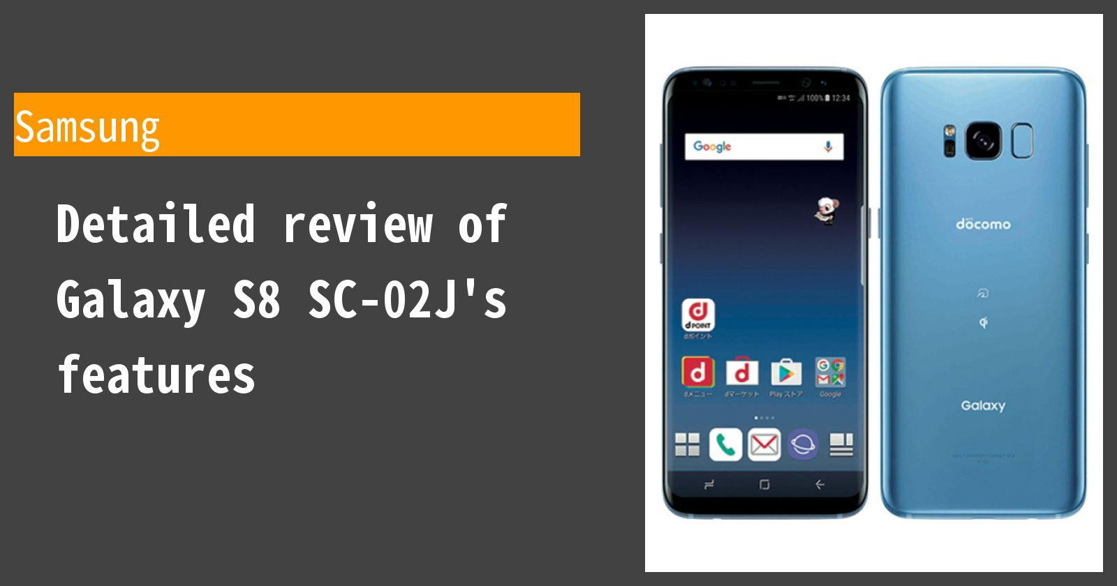 Detailed review of Galaxy S8 SC-02J docomo's features