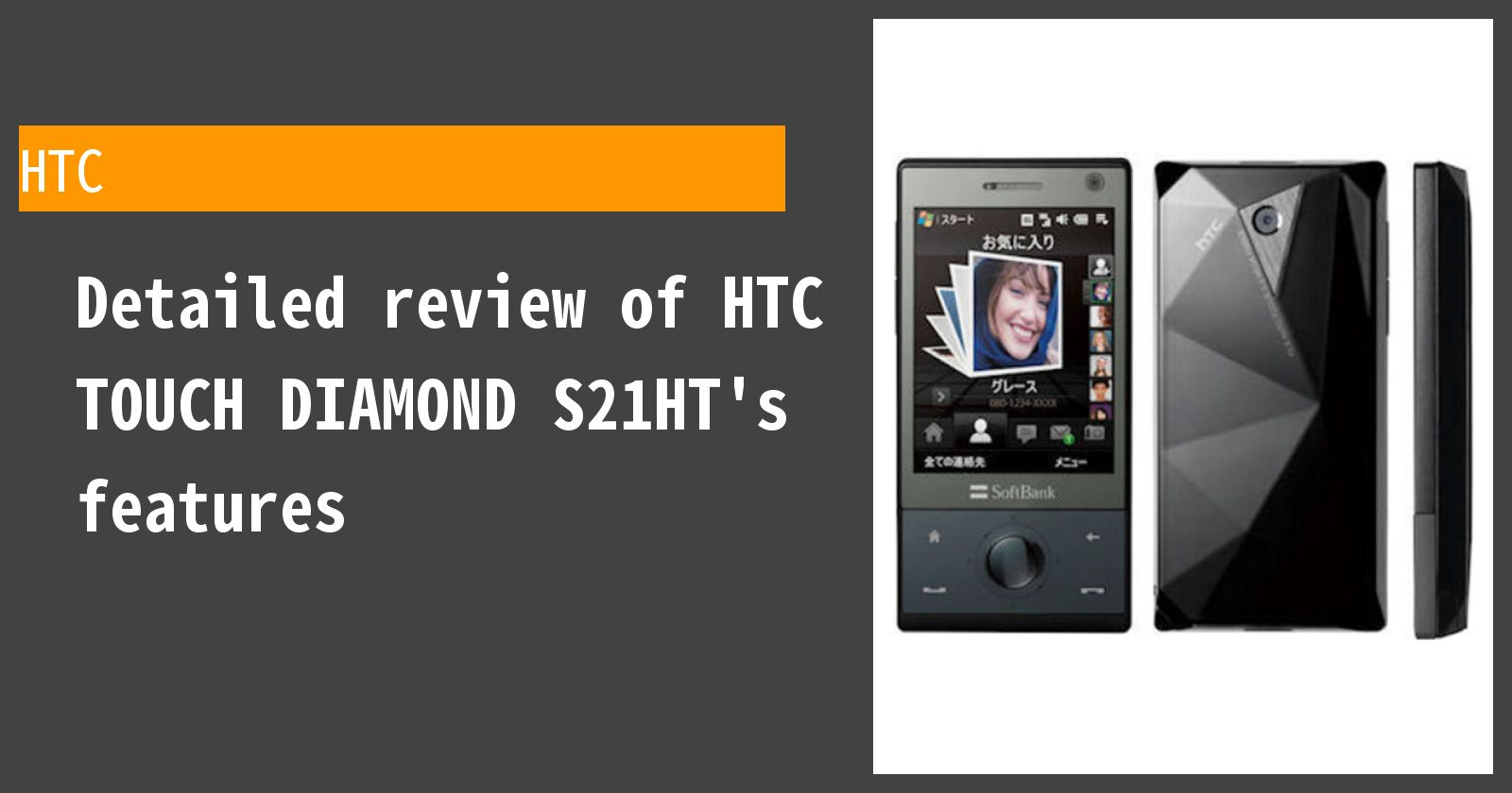 Detailed review of Touch Diamond S21HT ー「's features