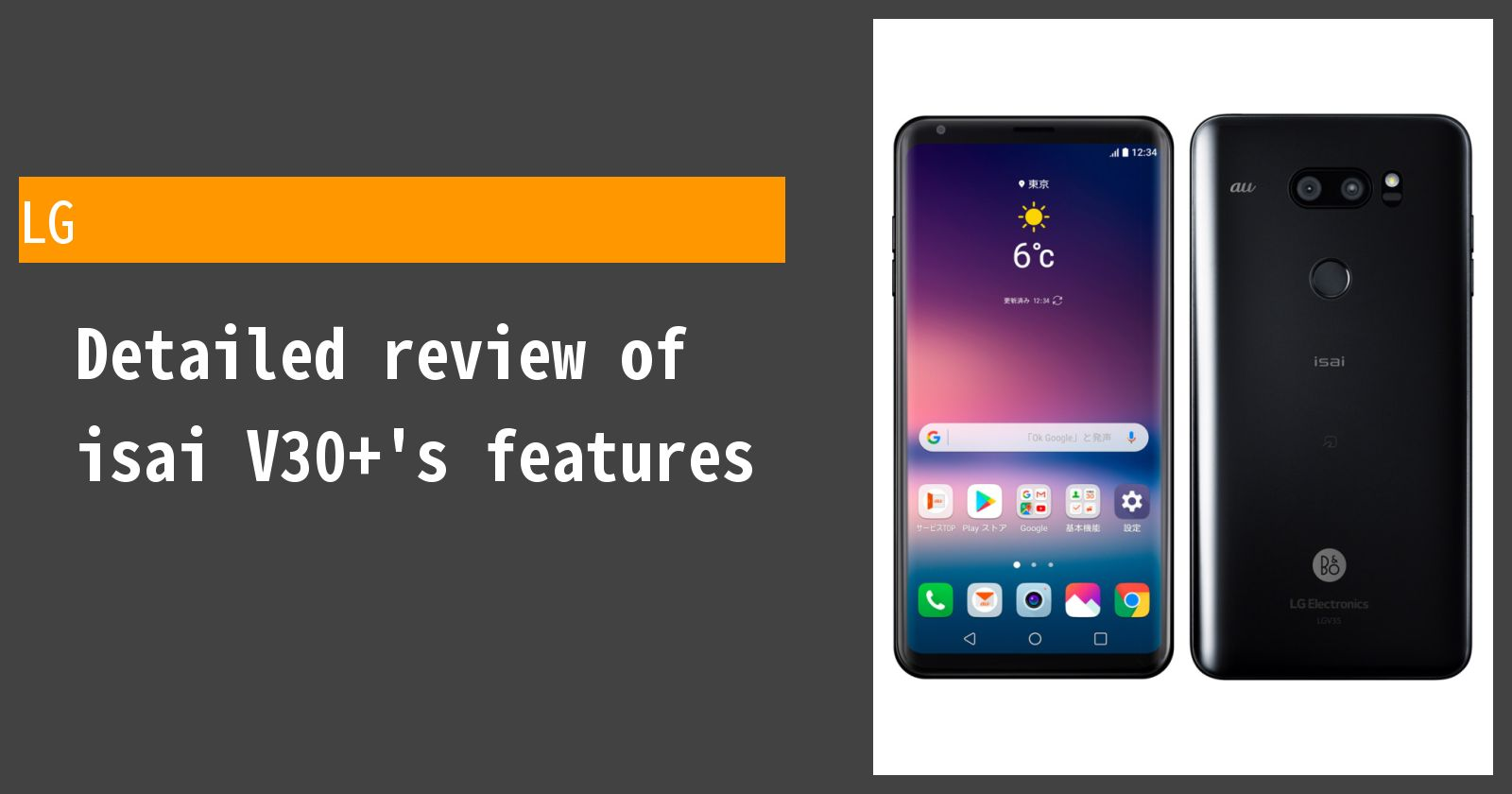 Detailed review of isai V30+ LGV35 au's features