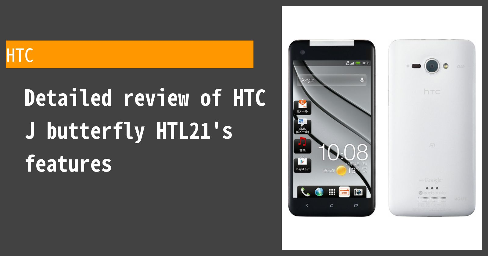 Detailed review of HTC J butterfly HTL21 au's features